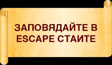 Ескейп стаи Отстъпки
